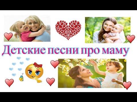 Детские песни про маму. Лучшие 12 песен!