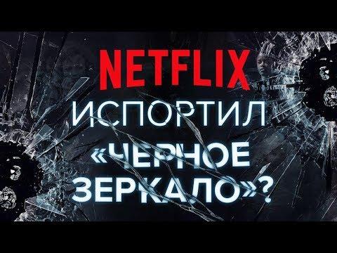 """Обзор пятого сезона сериала """"Черное зеркало"""". Почему раньше было лучше?"""