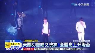 20150112中天新聞 歐巴累了嗎? 天團SJ賣唱又恍神
