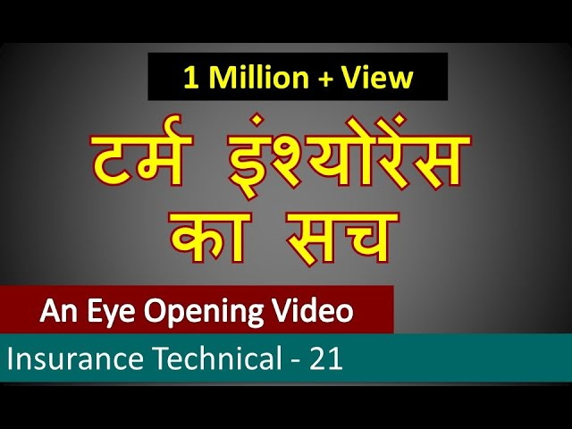 Term Insurance Ka Sach Things To Know About Term Insurance Youtube