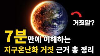 지구온난화 거짓말 7분만에 완벽 이해하기 (지구온난화 …