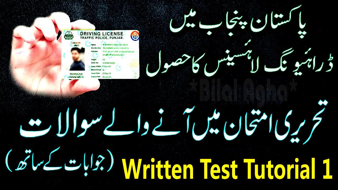 punjab driving licence check online