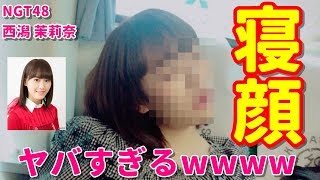 【衝撃告白】NGT48 西潟茉莉奈 雨にずぶ濡れ まさかの「ノーパン」で帰...