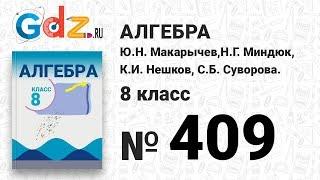 № 409- Алгебра 8 класс Макарычев