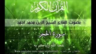 الشيخ الزين محمد احمد - سورة الحجر Quran 15 Al-Hijr Alzain Mohamed