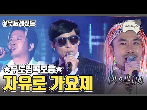 무도띵곡모음 :: 2013 자유로 가요제 | Infinite Challenge Song Festival Compilation