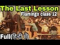 The Last Lesson Class 12 FULL(हिन्दी में)||summary of the last lesson