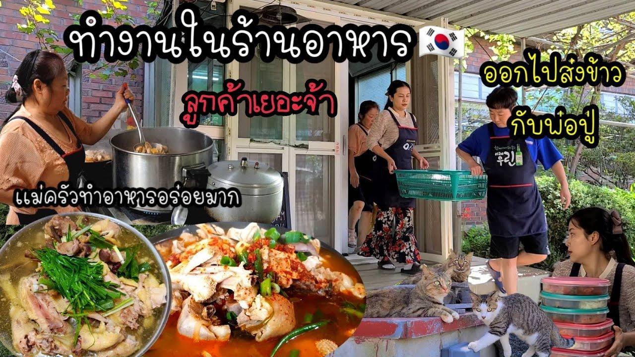EP.410 | บรรยากาศการทำงานของพวกเราในร้านอาหารเกาหลี ลูกค้าเยอะทั้งข้างนอกทั้งในร้าน เก็บจานสนุกดี😊