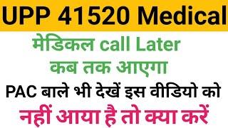 मेडिकल के लिए कॉल लेटर कब तक आएगा, कॉल लेटर नहीं आया है तो क्या करें, मेडिकल में क्या क्या चेक होगा