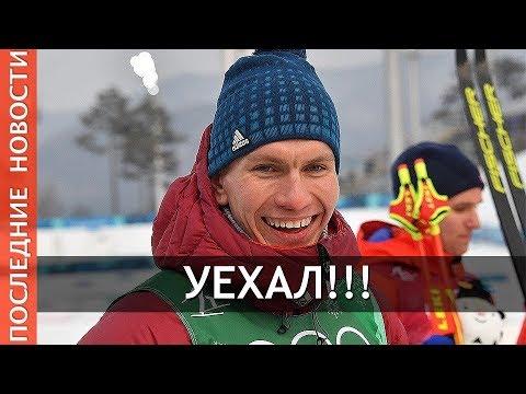 Большунов покинул чемпионат России - уехал  в Норвегию