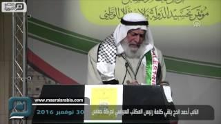 مصر العربية | النائب أحمد الحج يلقي كلمة رئيس المكتب السياسي لحركة حماس