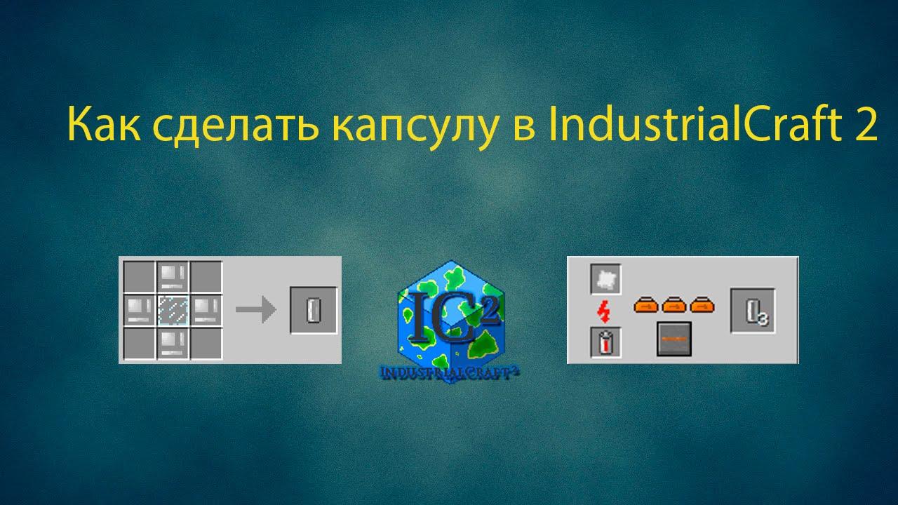 Как сделать в minecraft industrial craft 2 71
