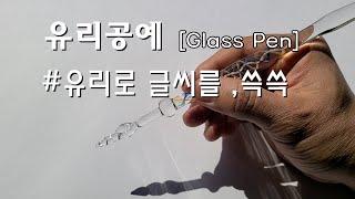[유리공예][자막]유리펜/만드는/과정/glass pen