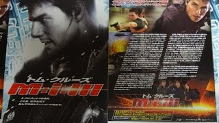 M:i:III B 2006 映画チラシ 2006年7月8日公開 【映画鑑賞&グッ...