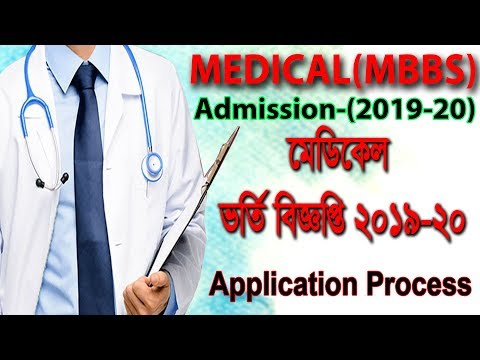 Medical (MBBS) Admission 2019-20