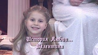 Story of Love... ИСТОРИЯ ЛЮБВИ ...ВАЛЕНТИНА Прокопенко