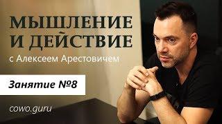 «Мышление и действие» с А.Арестовичем. Финальное занятие №8. Сowo.guru.