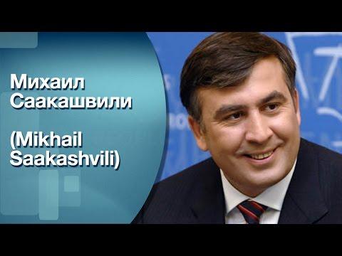 Михаил Саакашвили (Mikhail Saakashvili)
