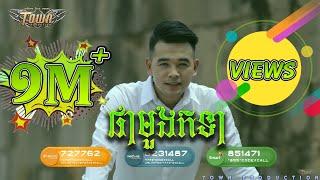 ផាមួងកទា PhaMoungKorTea - លី អ៊ីវ៉ាធីណា - Town VCD Vol 104【Official MV】