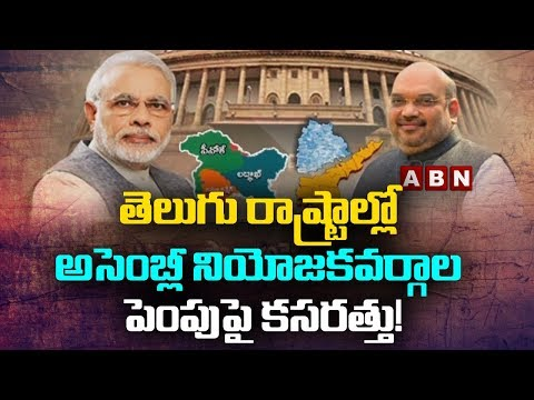 Assembly seats to hike in AP and Telangana | Latest Updates | ABN Telugu