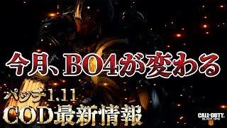 [COD:BO4実況]遂にBO4に大きな変化が加わる!?今月のアプデ情報を纏めて解説!! thumbnail