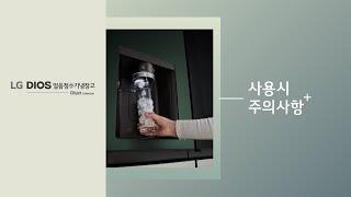LG DIOS 얼음정수기냉장고 오브제컬렉션 주의사항