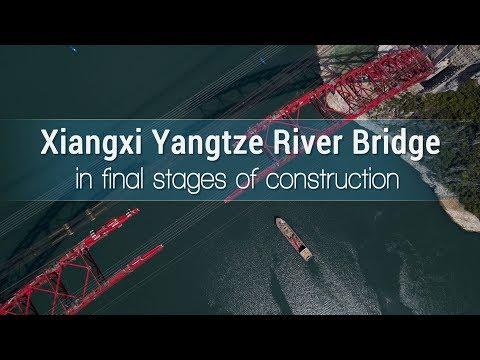 Live: Xiangxi Yangtze River Bridge in final stages of construction 见证香溪长江大桥主拱合龙