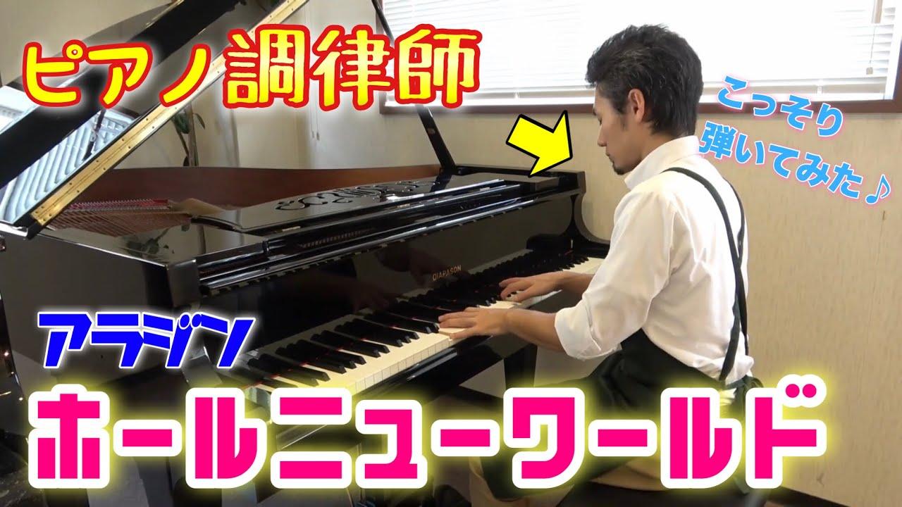 調 律師 映画 ピアノ