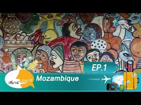 เที่ยวนี้ขอเมาท์ ตอน Mozambique EP1