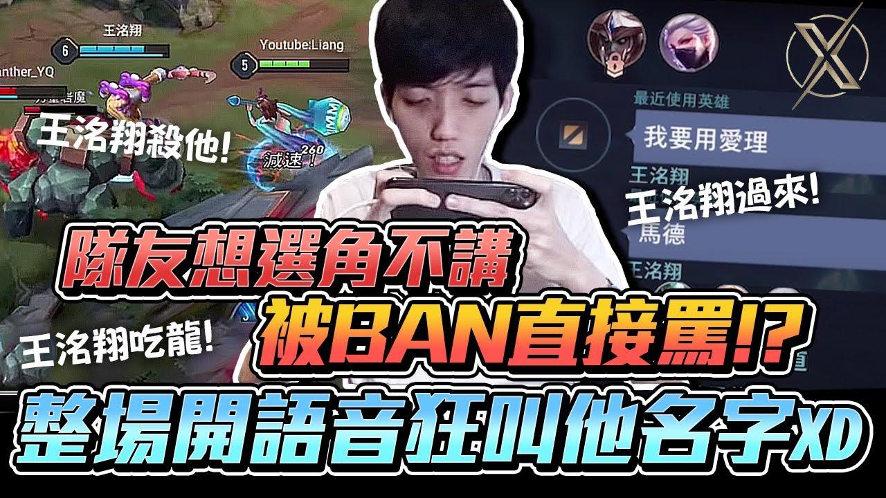 傳說對決|TXO Liang|隊友想選角不講被BAN直接罵 整場開語音狂叫他名字!阿亮:我問你們在吵什麼東西啦!