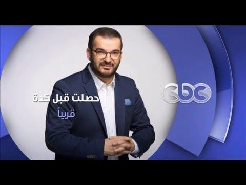 اعلان برنامج حصلت قبل كدة مع طوني خليفة HD 2016