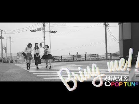 2017年9月13日(水)発売 SiAM&POPTUNe 6th Single『Bring me!!』 品番:FLPR-0020 価格:926円+税 『Bring me!!』 作詞:児玉雨子 作曲:miifuu 【SiAM&POPTUNe4 ...