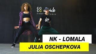 NK - Lomala | Choreography by Julia Oschepkova | D.Side Dance Studio