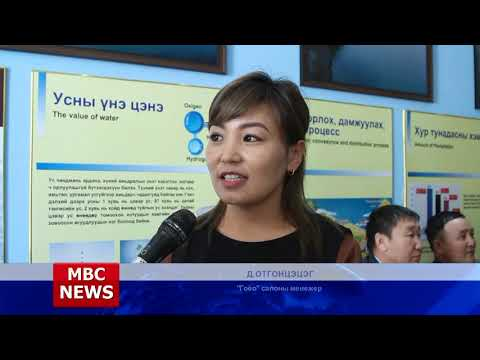 MBC NEWS medeelliin hutulbur 2018 03 22