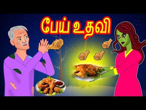பேய் உதவி - Ghost Help | Tamil Fairy tales | Tamil Moral Stories | Bedtime Stories