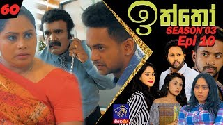 Iththo - ඉත්තෝ | 60 (Season 3 - Episode 10) | SepteMber TV Originals Thumbnail