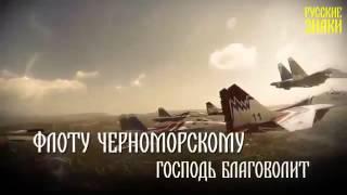 Русский Крым музыка