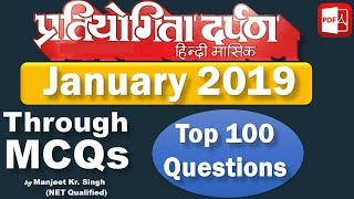 Pratiyogita Darpan Current Affairs January 2019 via 100 MCQs