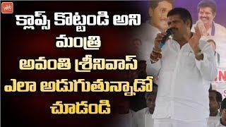 AP Minister Avanthi Srinivas Speech | YS Jagan | AP News