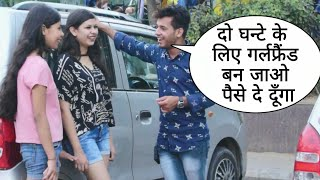 2 Ghante Ke Liye Girlfriend Ban Jao Paise Du Dunga Flirting Prank On Cute Girl By Desi Boy