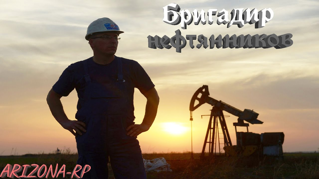 Бригадир нефтянников. ARIZONA RP.