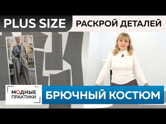 Модный брючный костюм Plus size: жакет с воротником апаш и широкие брюки. Часть 3. Раскрой деталей.