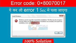 Error code: 0×80070017 full solution (100% working...) || Laptop Solution