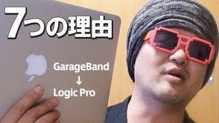ガレージバンドユーザーがGarageBandからLogic Proに乗り換える7つの理由