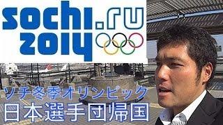 オリンピックから帰国される日本選手団の方を見に行ってきました。
