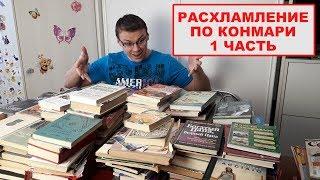 Расхламление по методу КонМари: перебираем книги. ЛИЧНОЕ и не очень. Смотрим правде в глаза. 1 Ч.