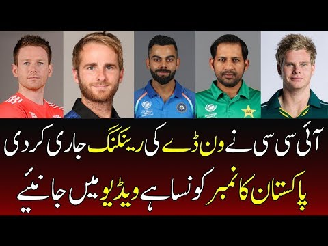 ICC ODI Team Ranking September 2017 - Full List
