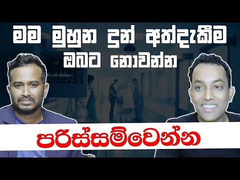 මම මුහුන දුන් අත්දැකීම ඔබට නොවන්න   පරිස්සම්වෙන්න Bathiya Jayakody  Hari Tv  Lahiru Mudalige