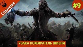 Средиземья Тени войны - УБАКА ПОЖИРАТЕЛЬ ЖИЗНИ | by Boroda Game