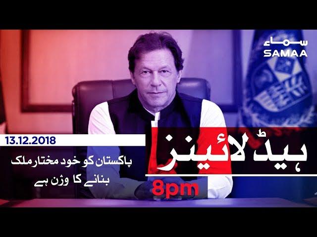 Samaa Headlines - 8PM - 13 December 2018